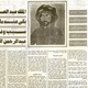 An article on the death of Sayed Abdulrahman Alnaqeeb and the reaction of King Abdelaziz.