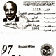 Khaldoun's ID card. Kuwait Journalist Society. 1992
